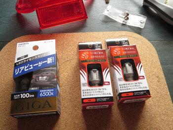 購入ランプ1.JPG